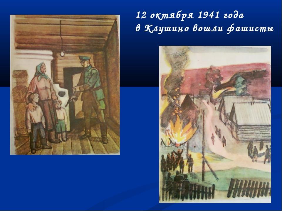 12 октября 1941 года в Клушино вошли фашисты