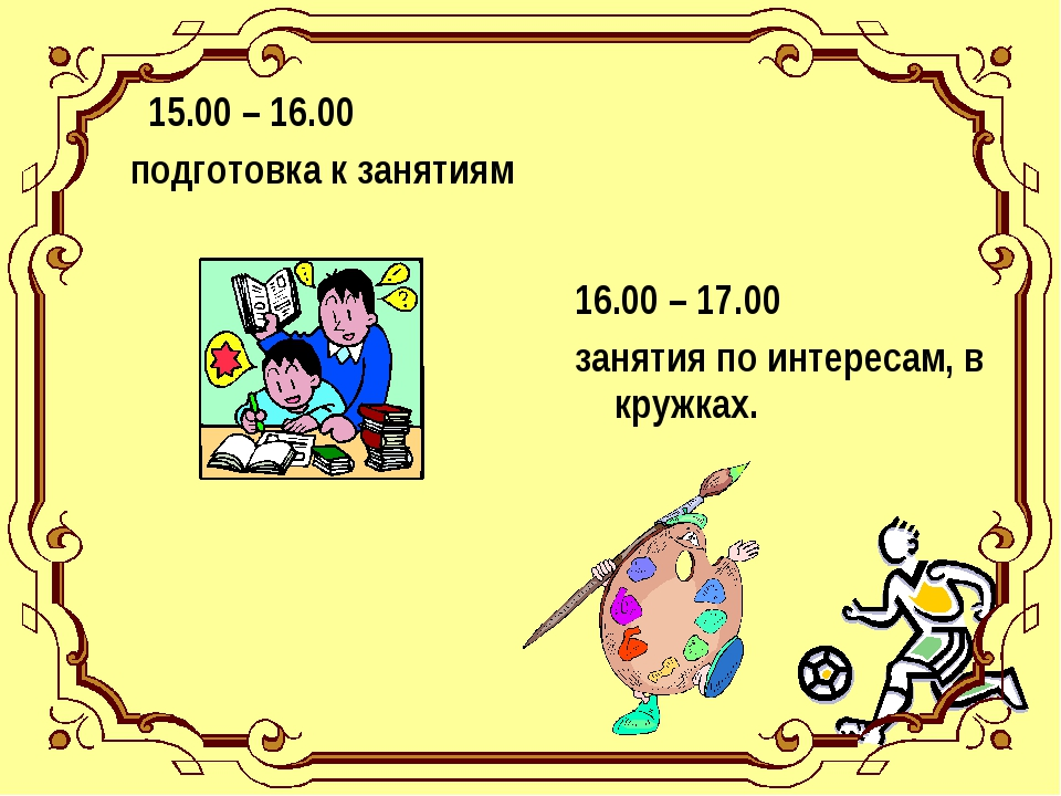 15.00 – 16.00 подготовка к занятиям 16.00 – 17.00 занятия по интересам, в кр...
