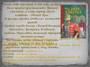 Более 1000 лет назад, в 988 году, на Руси было приято христианство. Прошли ст