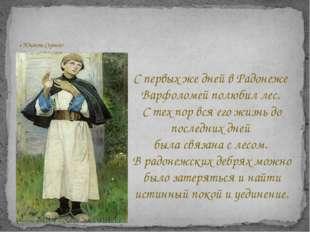 « Юность Сергия» Нестеров М. 1891 С первых же дней в Радонеже Варфоломей пол