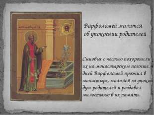 Сыновья с честью похоронили их на монастырском погосте. 40 дней Варфоломей пр
