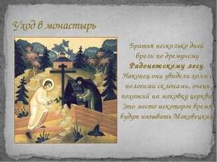 Уход в монастырь После смерти родителей Сергей Радонежский уходит в монастырь