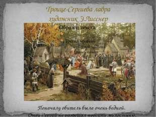 Троице-Сергиева лавра художник Э.Лисснер Поначалу обитель была очень бедной.