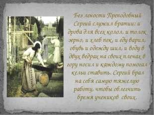 Без лености Преподобный Сергий служил братии: и дрова для всех колол, и толо