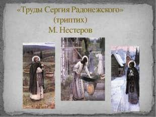 «Труды Сергия Радонежского» (триптих) М. Нестеров