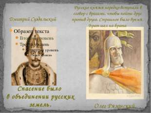 Дмитрий Суздальский Олег Рязанский Русские князья нередко вступали в сговор с