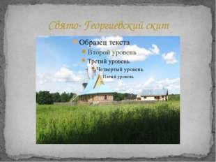Свято- Георгиевский скит