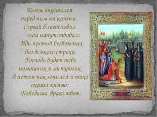 Князь опустился перед ним на колени. Сергий благословил егои напутствовал: