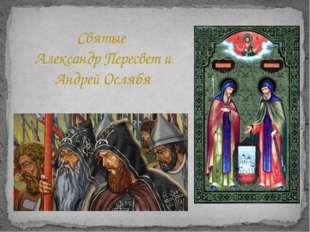 Святые Александр Пересвет и Андрей Ослябя