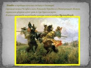 Битва по традиции началась поединком богатырей. Огромный печенег Челубей и и