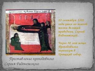 Преставление преподобного Сергия Радонежского 25 сентября 1392 года ушел из