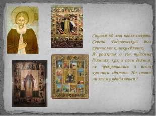 Спустя 60 лет после смерти, Сергий Радонежский был причислен к лику святых. А