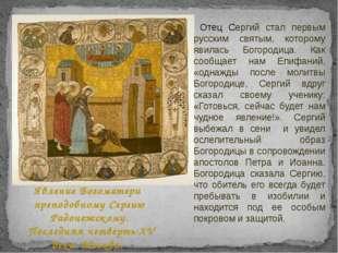 Явление Богоматери преподобному Сергию Радонежскому. Последняя четверть XV ве