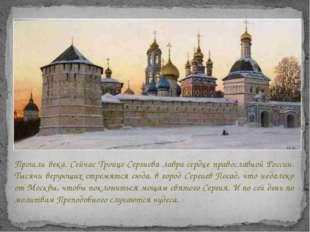 Прошли века. Сейчас Троице-Сергиева лавра-сердце православной России. Тысячи