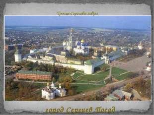 Троице-Сергиевой Троице-Сергиева лавра город Сергиев Посад