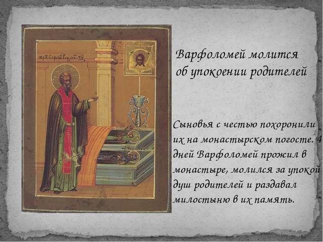 Сыновья с честью похоронили их на монастырском погосте. 40 дней Варфоломей пр...