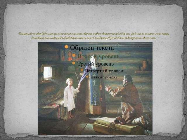 Так как сей человек видел, как умер его сын, то не хотел верить словам свято...