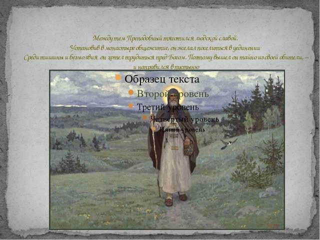 Между тем Преподобный тяготился людской славой. Установив в монастыре общежи...