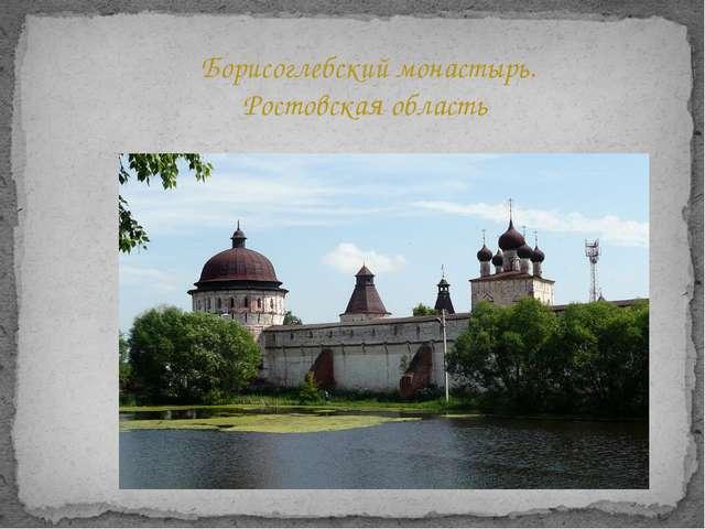 Борисоглебский монастырь. Ростовская область