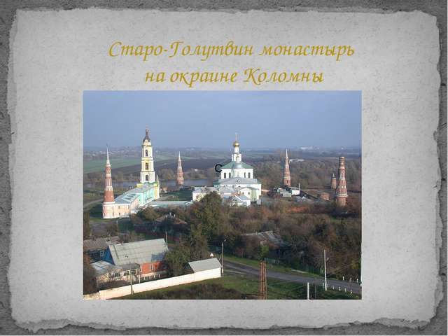 С Старо-Голутвин монастырь на окраине Коломны