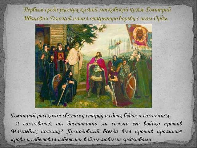 Первым среди русских князей московский князь Дмитрий Иванович Донской начал о...