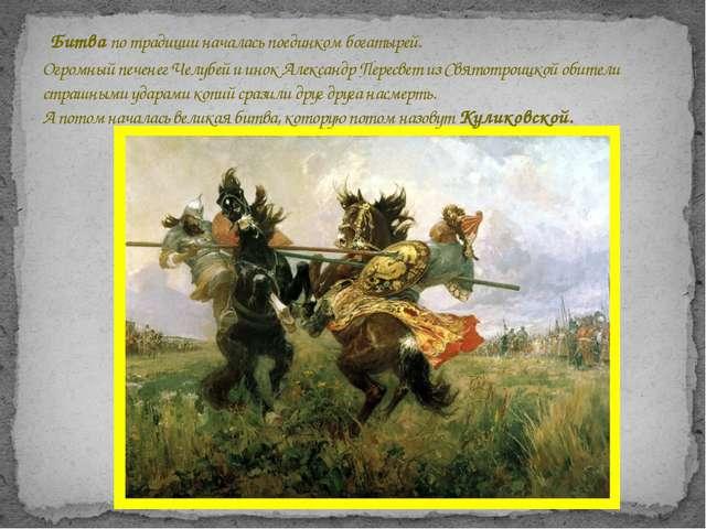 Битва по традиции началась поединком богатырей. Огромный печенег Челубей и и...