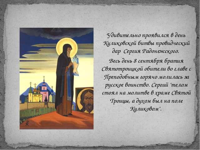 Удивительно проявился в день Куликовской битвы провидческий дар Сергия Радоне...