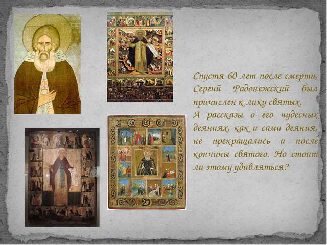 Спустя 60 лет после смерти, Сергий Радонежский был причислен к лику святых. А...