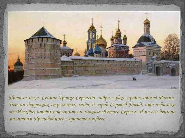 Прошли века. Сейчас Троице-Сергиева лавра-сердце православной России. Тысячи...
