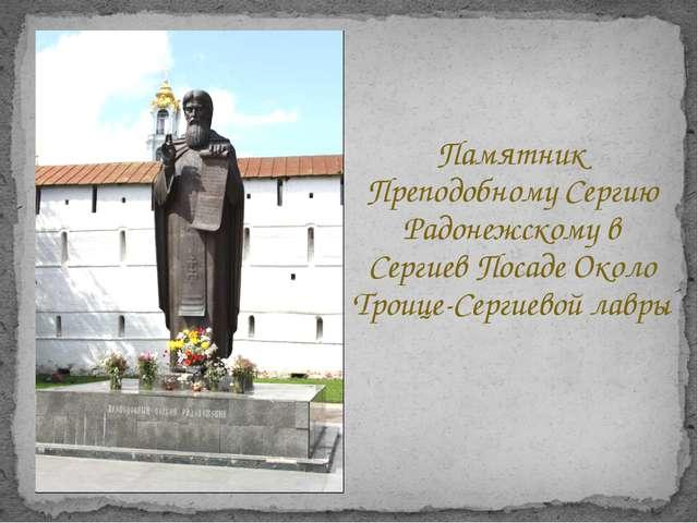 Памятник Преподобному Сергию Радонежскому в Сергиев Посаде Около Троице-Серги...