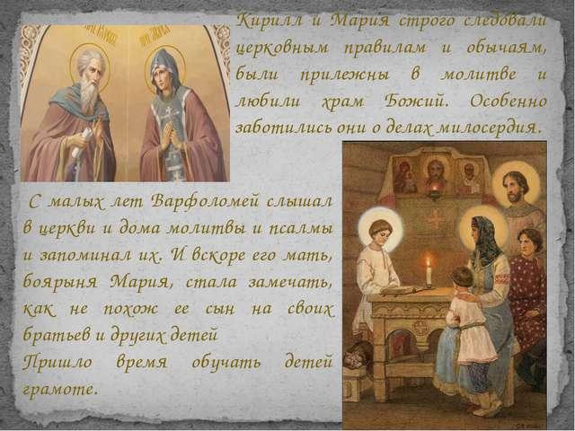 Кирилл и Мария строго следовали церковным правилам и обычаям, были прилежны...