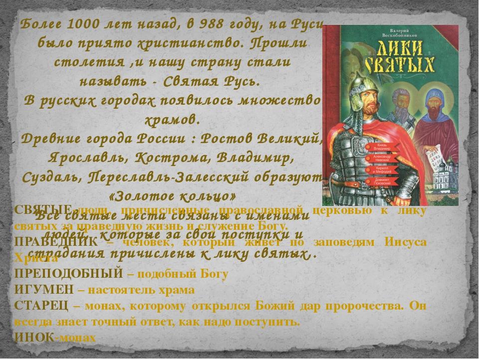 Более 1000 лет назад, в 988 году, на Руси было приято христианство. Прошли ст...