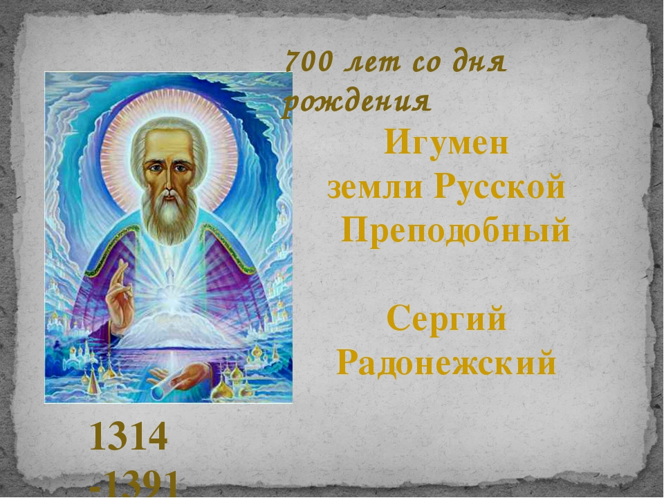 Игумен земли Русской Преподобный Сергий Радонежский 1314 -1391 700 лет со дня...