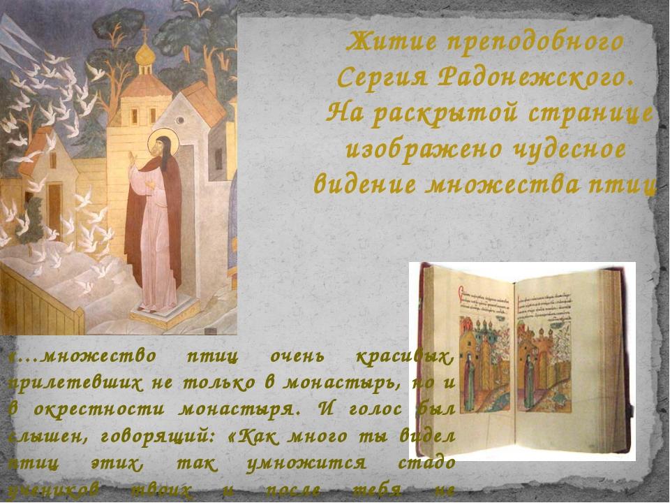 Житие преподобного Сергия Радонежского. На раскрытой странице изображено чуд...