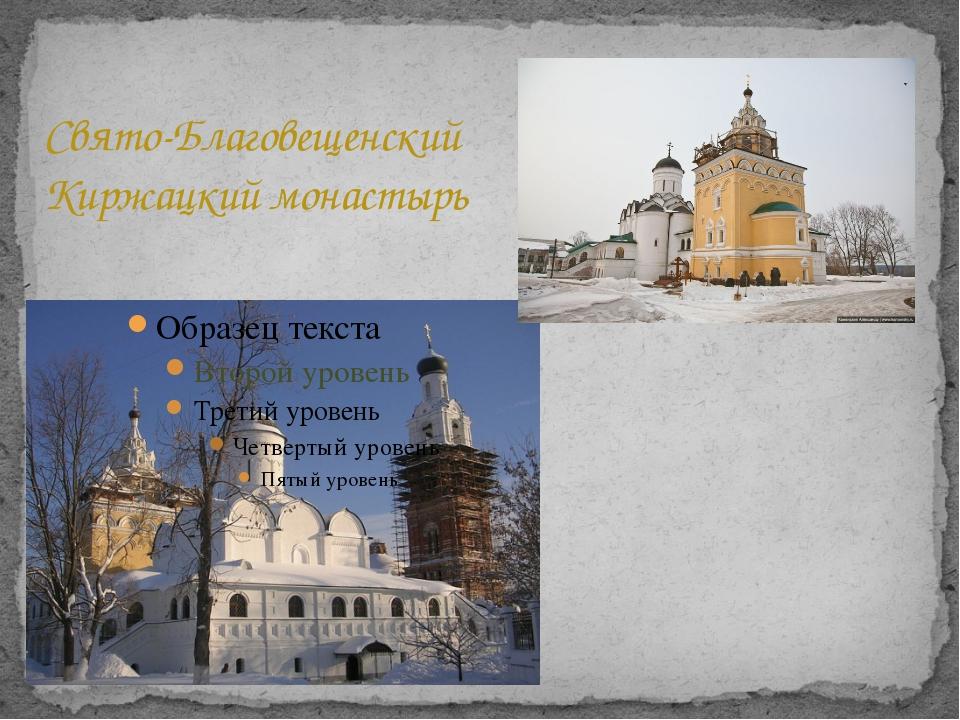 Свято-Благовещенский Киржацкий монастырь