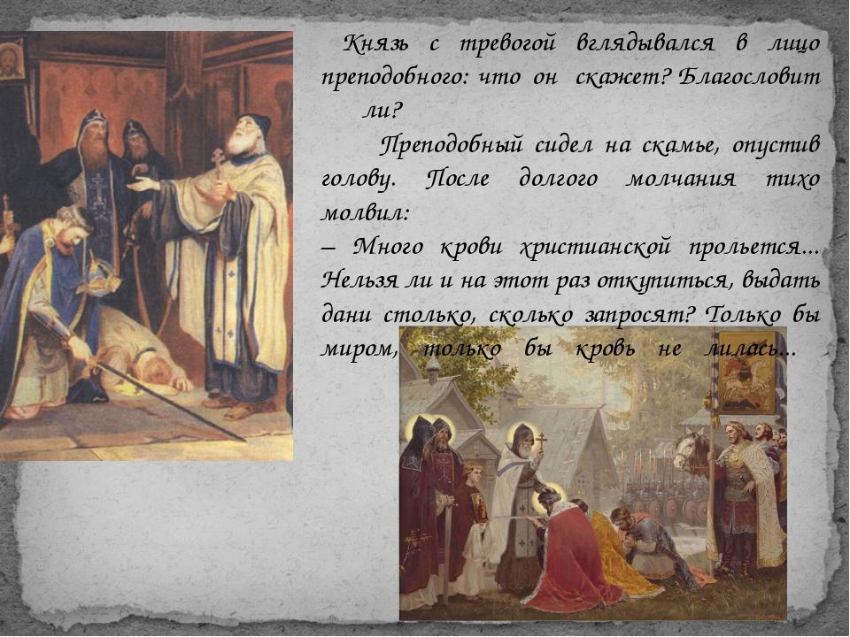 Князь с тревогой вглядывался в лицо преподобного: чтоонскажет? Благословит...