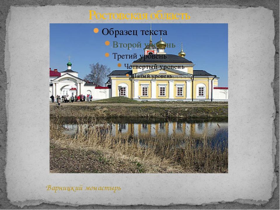 Ростовская область Варницкий монастырь