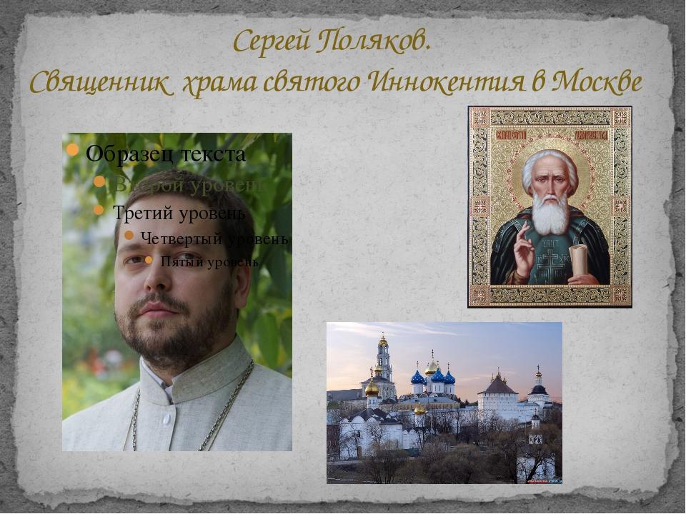 Сергей Поляков. Священник храма святого Иннокентия в Москве