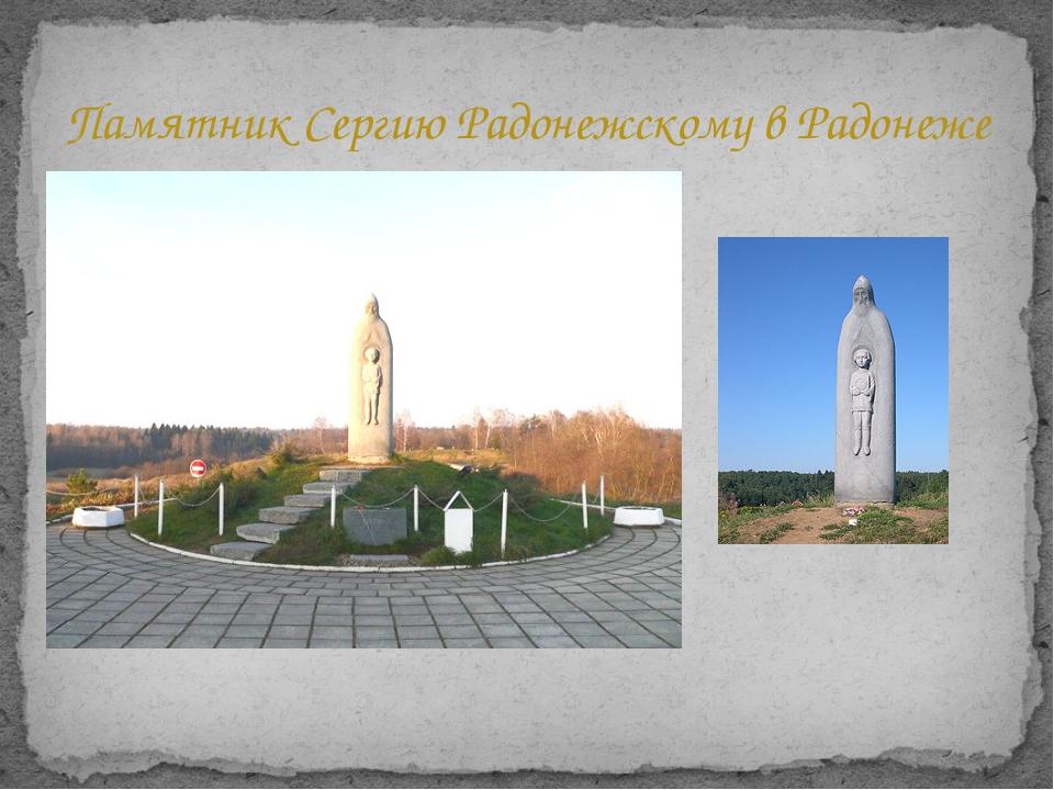 Памятник Сергию Радонежскому в Радонеже