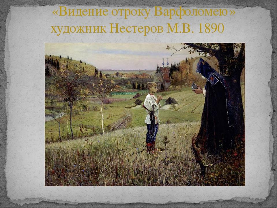 «Видение отроку Варфоломею» художник Нестеров М.В. 1890