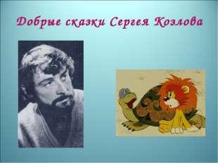Добрые сказки Сергея Козлова