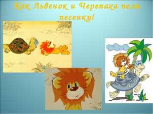Как Львенок и Черепаха пели песенку!