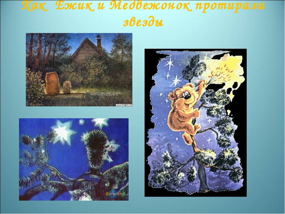 Как Ежик и Медвежонок протирали звезды