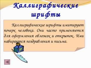 Каллиграфические шрифты Каллиграфические шрифты имитируют почерк человека. Он