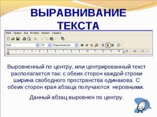ВЫРАВНИВАНИЕ ТЕКСТА Выровненный по центру, или центрированный текст располага