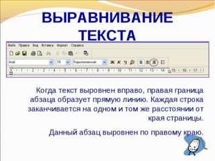ВЫРАВНИВАНИЕ ТЕКСТА Когда текст выровнен вправо, правая граница абзаца образу