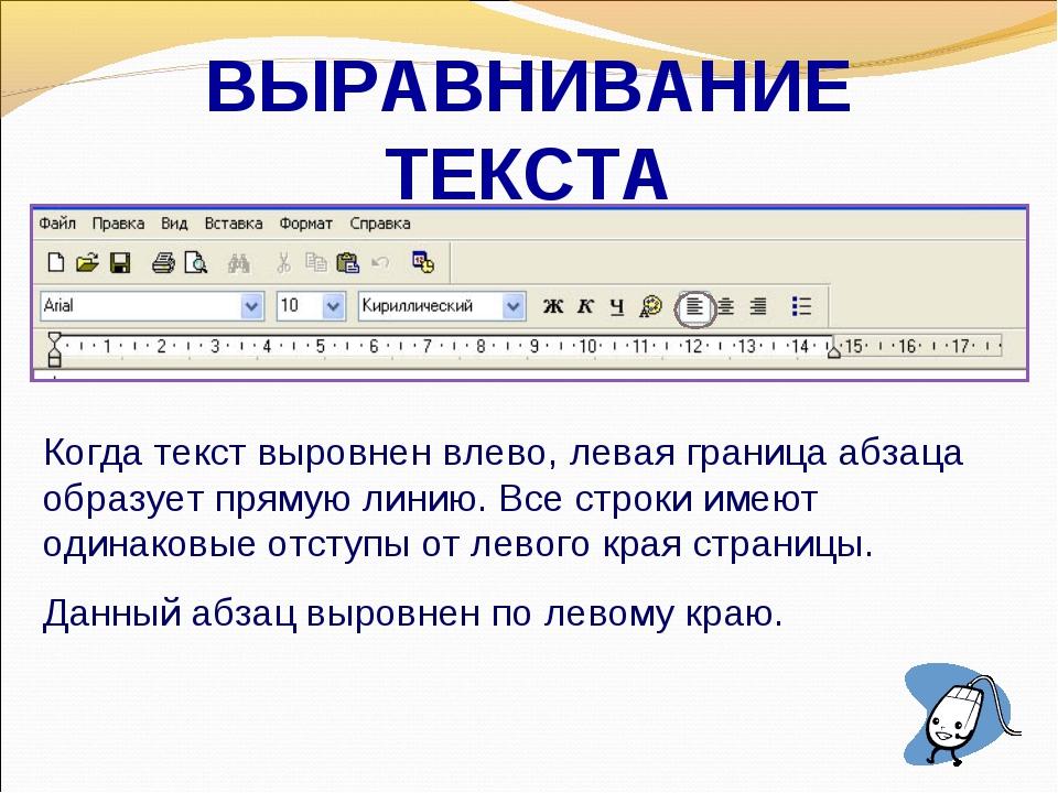 ВЫРАВНИВАНИЕ ТЕКСТА Когда текст выровнен влево, левая граница абзаца образует...