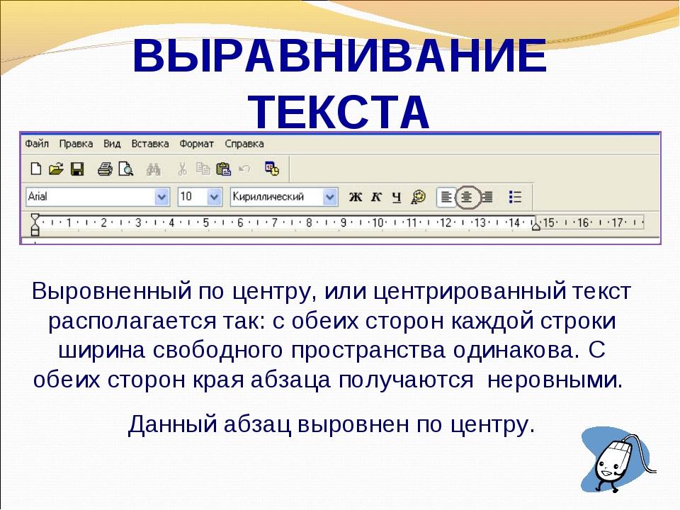 ВЫРАВНИВАНИЕ ТЕКСТА Выровненный по центру, или центрированный текст располага...