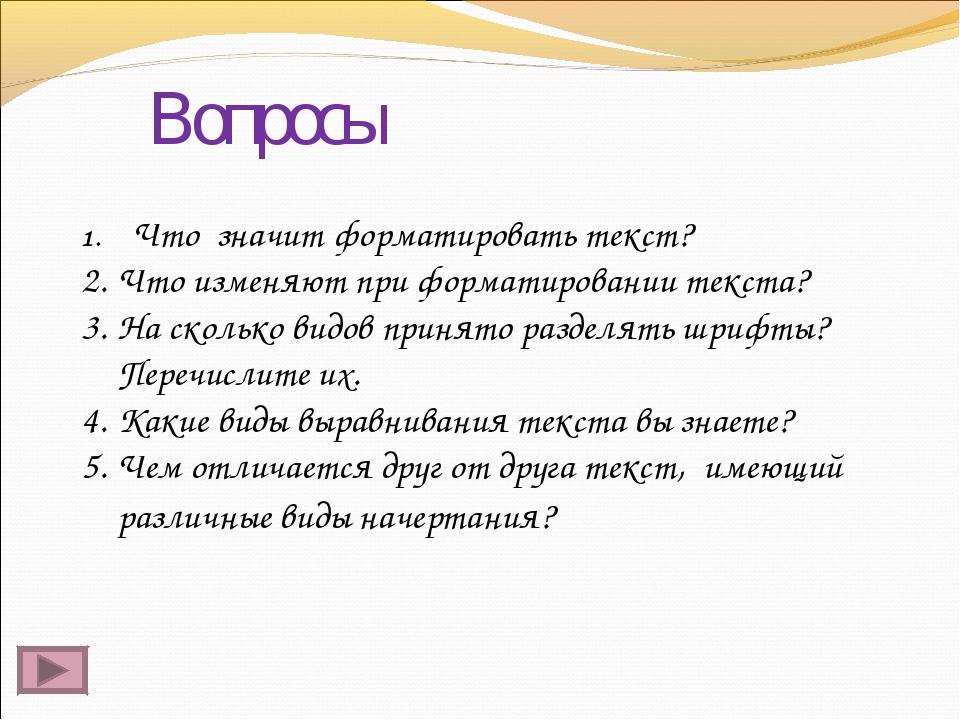 Вопросы Что значит форматировать текст? Что изменяют при форматировании текст...