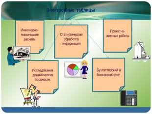 Электронные таблицы Инженерно-технические расчеты Статистическая обработка ин